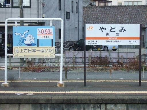 弥冨駅03