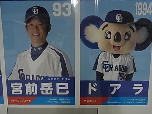 ナゴヤドーム前矢田駅にて