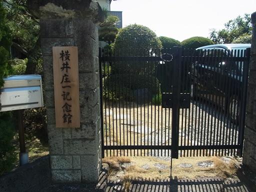 横井庄一記念館01