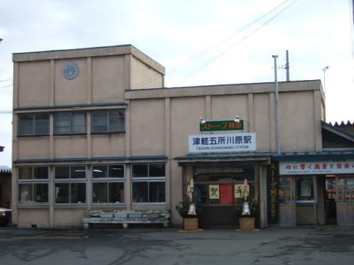 津軽五所川原駅01