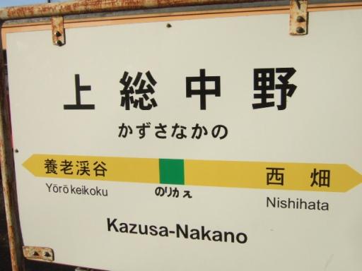 上総中野駅03