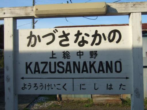 上総中野駅04