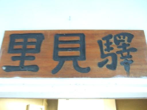 里見駅02