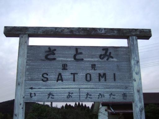 里見駅03