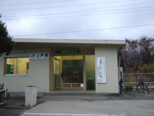 上戸駅(福島県)01