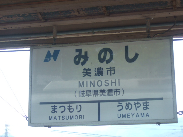 美濃市駅02