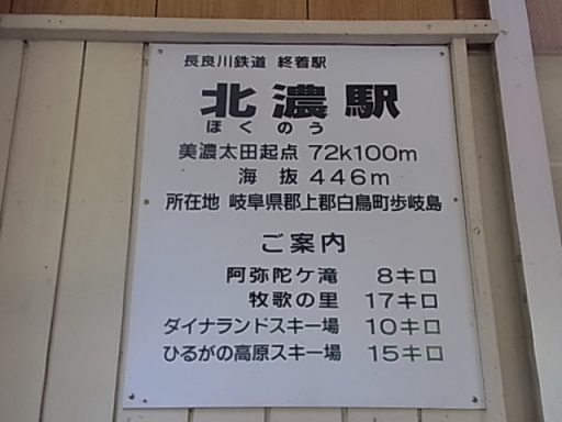 北濃駅02