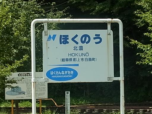 北濃駅05
