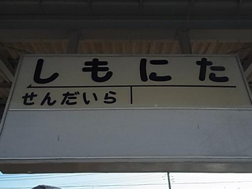下仁田駅02