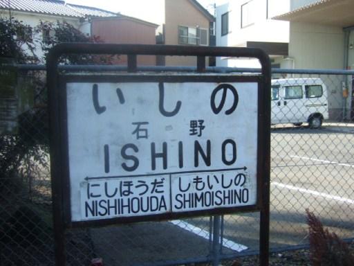 石野駅03