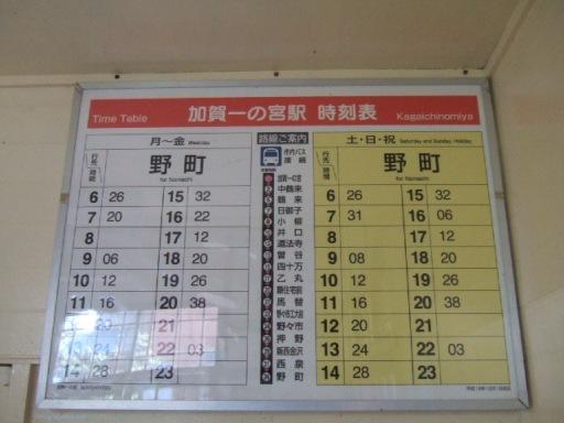 加賀一の宮駅08