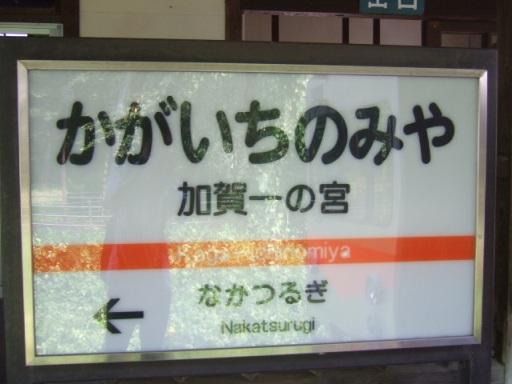 加賀一の宮駅09