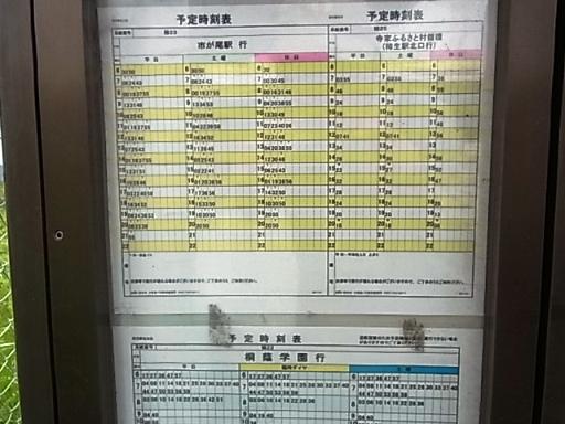 柿生駅バス停にて02
