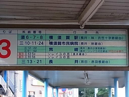 三崎口駅02