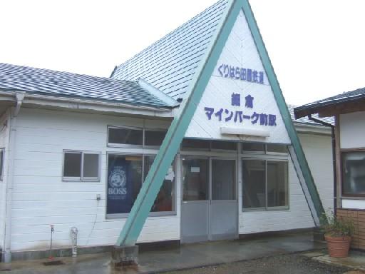 細倉マインパーク前駅01