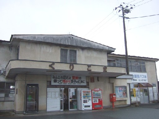 栗駒駅01