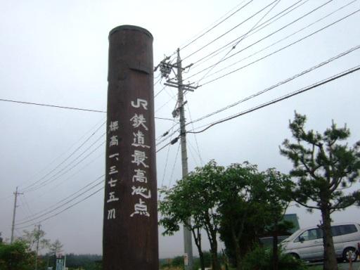 JR鉄道最高地点02