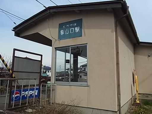 象山口駅01