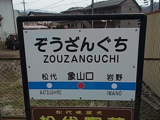 象山口駅02