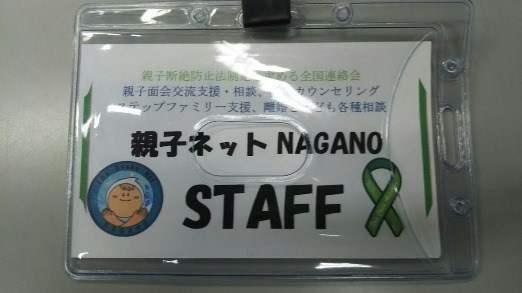 親子ネットNAGANOスタッフ