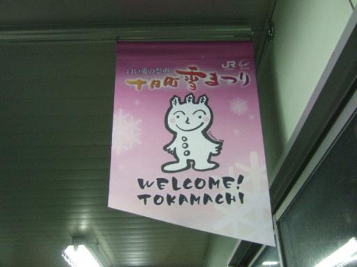 十日町駅01