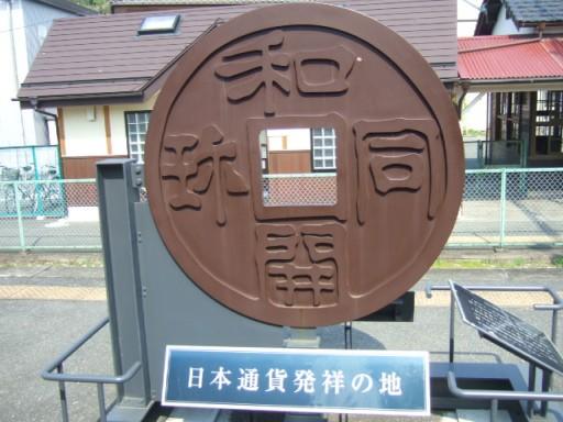 和銅黒谷駅02