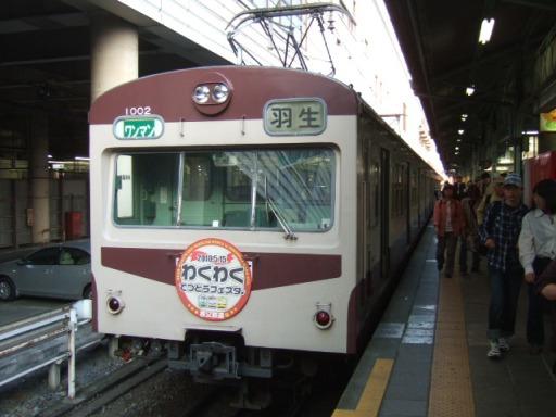 秩父鉄道車両02