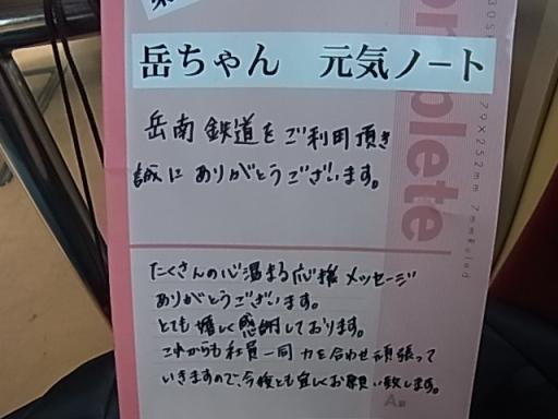 岳ちゃん 元気ノート