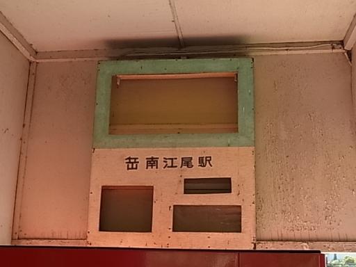 岳南江尾駅02