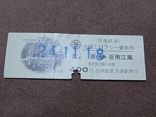 全線フリー乗車券(表)