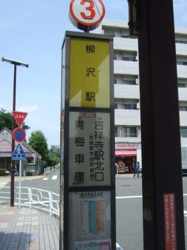 柳沢駅の停留所01