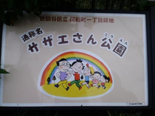 長谷川町子美術館02
