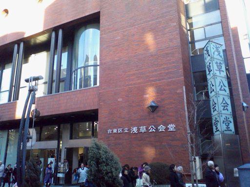 浅草公会堂
