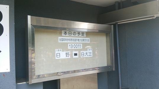 日大三vs都立日野01