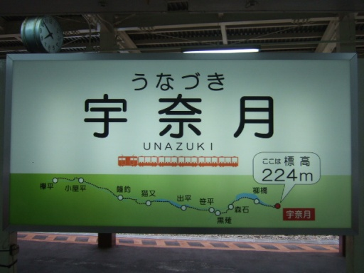 宇奈月駅01